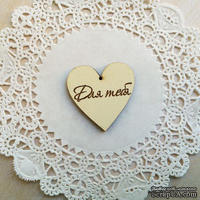 Сердечко деревянное: Для тебя, 3х3,3см - ScrapUA.com