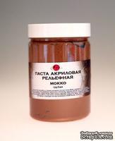 """-50% Текстурная паста акриловая рельефная грубая """"МОККО"""", 250 мл, цвет коричневый"""