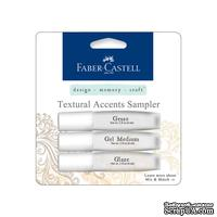Набор мини - медиумов от Faber Castell - Mix & Match Textural Accents Sampler - Glaze, Gesso, Gel (глазурь, гессо, гель)