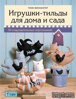 Игрушки-Тильды для дома и сада, мягкая обложка, 64 стр