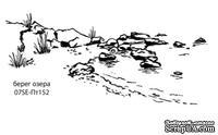Штамп от Питерского скрапклуба и студии Елена - Берег Озера