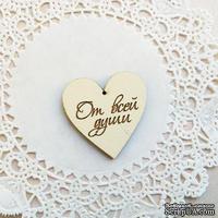 Сердечко деревянное: от всей души, 3х3,3см