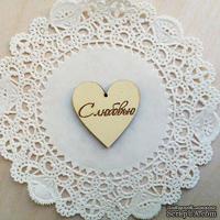 Сердечко деревянное: С любовью, 3х3,3см