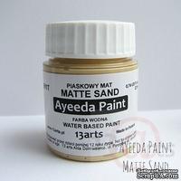 Краска 13arts - Ayeeda Paint - Matte Sand