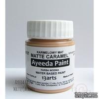 Краска 13arts - Ayeeda Paint - Matte Caramel