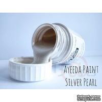 Краска 13arts - Ayeeda Paint - Pearl Silver