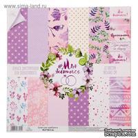 Набор бумаги для скрапбукинга от АртУзор - #Мыженимся, 30,5 х 30,5 см, 12 листов, 180 г/м