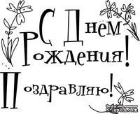 Акриловый штамп ''Набор с ДР с цветами''