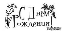 Акриловый штамп ''С ДР с цветами''