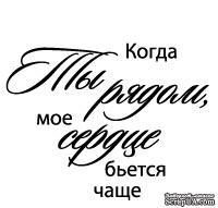 Акриловый штамп ''Когда ты рядом (сердечные надписи)''