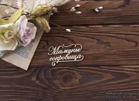 """Чипборд от WOODchic - Надпись """"Мамины сокровища с завитками 4"""""""