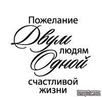 Акриловый штамп ''Пожелания двум людям (сердечные надписи)''