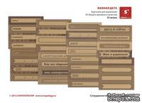 """Высечки - карточки от Скрапологии """"Важная дата"""", ВК-10"""