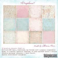 Набор бумаги TM Scrapburg - Очарование, 12+1 листов, 30х30 см