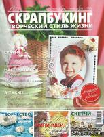 Журнал СКРАПБУКИНГ Творческий стиль жизни №1 сентябрь-октябрь 2011