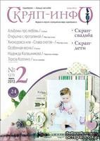 """Журнал """"Скрап-инфо"""" №2-2013"""