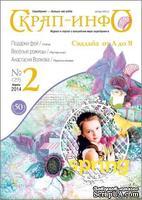 """Журнал """"Скрап-инфо"""" №2-2014 (свадьба и дети)"""