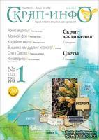"""Журнал """"Скрап-инфо"""" №1-2013"""