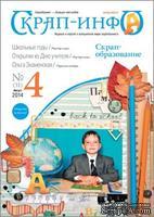 """Журнал """"Скрап-инфо"""" №4-2014"""