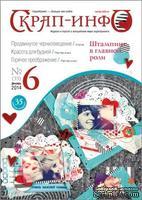 """Журнал """"Скрап-инфо"""" №6-2014 (ШТАМПИНГ в главной роли)"""
