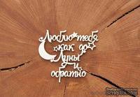 """Чипборд от WOODchic - Надпись """"Люблю тебя как до луны и обратно"""""""