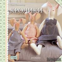 Игрушки-Тильды. Кролики, мягкая обложка, 48 стр.