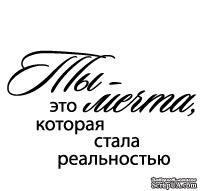 Акриловый штамп ''Ты-мечта (сердечные надписи)''