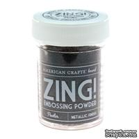 Пудра для эмбоссинга Zing! - Metallic Pewter