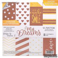 """Набор бумаги для скрапбукинга с фольгированием от АртУзор - """"My dreams"""", 12 листов 15,5 х 15,5 см, 200 г/м."""