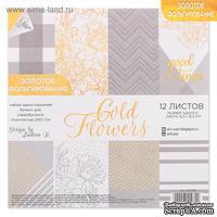 """Набор бумаги для скрапбукинга с фольгированием от АртУзор - """"Gold flowers"""", 12 листов 15,5 х 15,5 см, 200 г/м."""