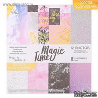 """Набор бумаги для скрапбукинга с фольгированием от АртУзор - """"Magic time"""", 12 листов 30,5 х 30,5 см, 200 г/м."""