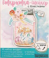 Набор для создания открытки-шейкер от АртУзор «С днём рождения!», 11 х 15 см
