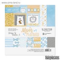 """Набор бумаги для скрапбукинга от АртУзор - """"Мой малыш"""", 15.5 х 15.5, 12 листов"""