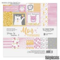 """Набор бумаги для скрапбукинга от АртУзор - """"Моя малышка"""", 15.5 х 15.5, 12 листов"""