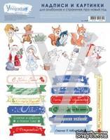 Лист с надписями и картинками для альбомов и страничек про Новый год, Елена Виноградова, 19.5х27, NK009