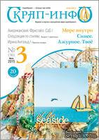 """Журнал """"Скрап-инфо"""" - Лето, море, отпуск. Стили в скрапбукинге - №3-2015"""
