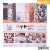 Набор бумаги с фольгированием от АртУзор «Зачарованная пора», 30,5 х 30,5 см, 180 г/м