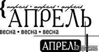 Акриловый штамп ''Апрель''