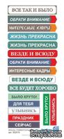 Фразы универсальные (русский язык) от Евгения Курдибановская ТМ