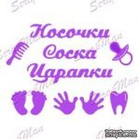 Набор ножей от ScrapMan - Set Mother's Treasures-2