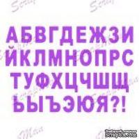 Набор ножей от ScrapMan -  Алфавит, Alphabet big letters