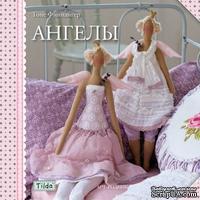 Игрушки-Тильды. Ангелы, мягкая обложка, 48 стр