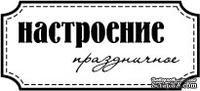 Акриловый штамп ''Настроение праздничное''