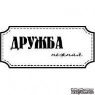 Акриловый штамп ''Дружба нежная''