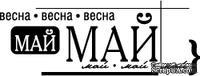 Акриловый штамп ''Май''