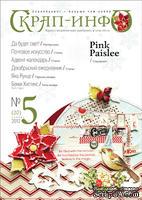 Журнал Скрап-Инфо, №5-2012 (зимний новогодний выпуск)