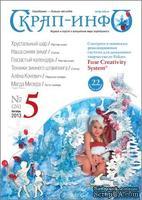 """Журнал """"Скрап-инфо"""" №5 -2013"""