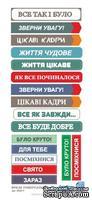 Фразы универсальные (украинский язык) от Евгения Курдибановская ТМ