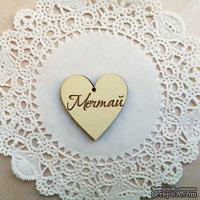 Сердечко деревянное: Мечтай, 3х3,3см