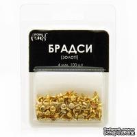 Брадсы, цвет золото, 4 мм, 100 шт.